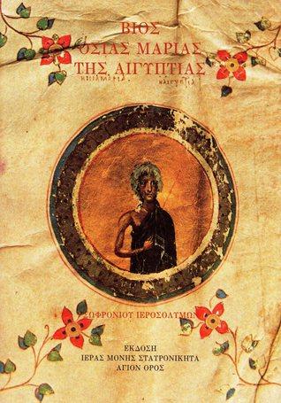 Βίος Οσίας Μαρίας της Αιγυπτίας Σωφρόνιος Ιεροσολύμων