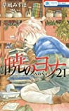 暁のヨナ 21 [Akatsuki no Yona 21] (Yona of the Dawn, #21)
