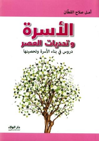 تحميل كتاب الحقيقة من حقائق القرآن المسكوت عنها pdf