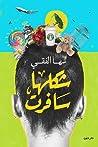 شكلها سافرت by سها الفقي