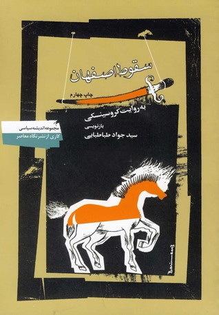 سقوط اصفهان، به روایت کروسینسکی by جواد طباطبایی