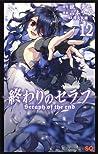 終わりのセラフ 12 [Owari no Serafu 12] (Seraph of the End: Vampire Reign, #12)