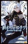終わりのセラフ 11 [Owari no Serafu 11] (Seraph of the End: Vampire Reign, #11)