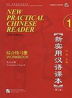 Das Neue Praktische Chinesisch: Arbeitsbuch 1 by Liu Xun