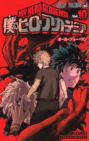 僕のヒーローアカデミア 10 [Boku No Hero Academia 10] (My Hero Academia, #10)