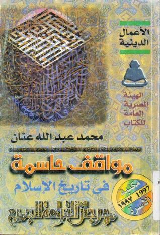 مواقف حاسمة في تاريخ الإسلام By محمد عبد الله عنان