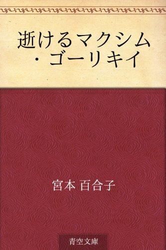 Yukeru Makushimu Goriki  by  Yuriko Miyamoto