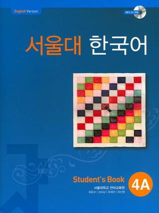 서울대 한국어 4A - Student's Book