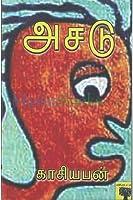 அசடு (Asadu)
