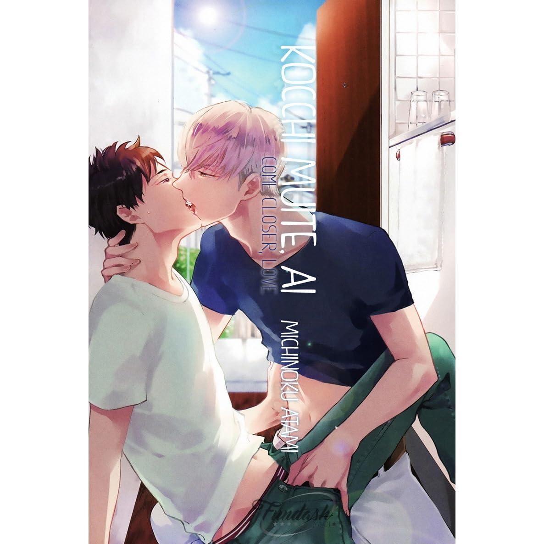 Kocchi Muite Ai Come Closer Love By Atami Michinoku