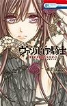 ヴァンパイア騎士 memories 1 (Vampire Knight: Memories, #1)