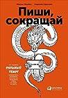 Пиши, сокращай by Максим Ильяхов