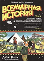 Всемирная история. Краткий курс в комиксах. Том 1
