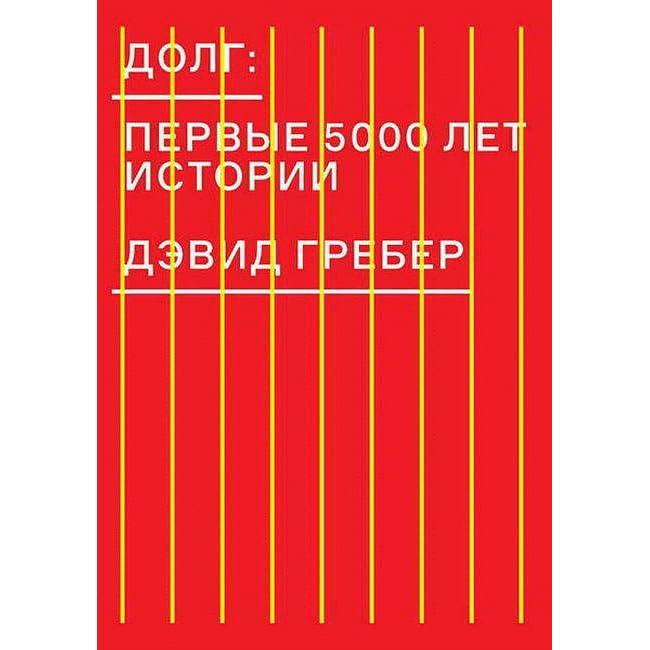 ДЭВИД ГРЕБЕР ДОЛГ ПЕРВЫЕ 5000 ЛЕТ ИСТОРИИ СКАЧАТЬ БЕСПЛАТНО