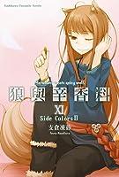 狼與辛香料 XI Side Colors Ⅱ