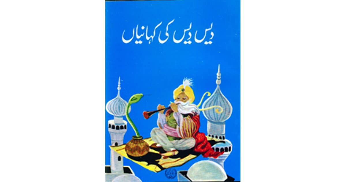 Dais Dais Ki Kahaniyan / دیس دیس کی کہانیاں by Kishwar Naheed