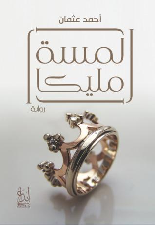 لمسة مليكا by أحمد  عثمان