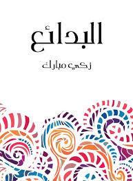 البدائع by زكي مبارك