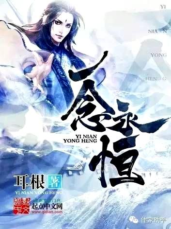 一念永恒 [Yi Nian Yong Heng]