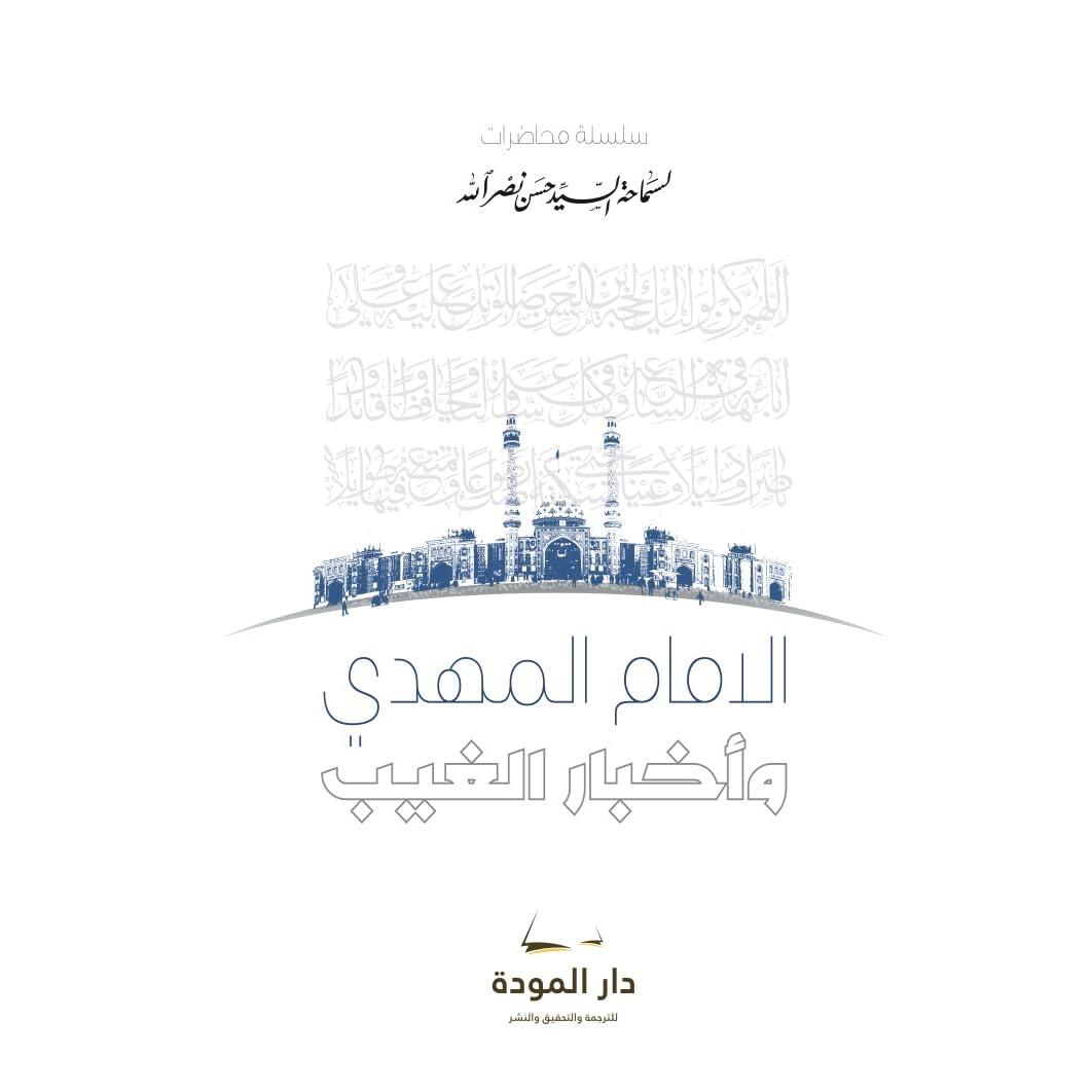 """Résultat de recherche d'images pour """"الإمام المهدي وأخبار الغيب"""""""