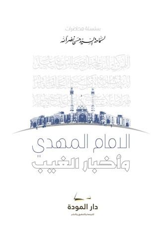 الإمام المهدي وأخبار الغيب By Sayyid Hassan Nasrallah