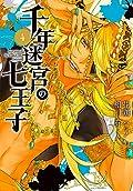 千年迷宮の七王子 Seven prince of the thousand years Labyrinth 4