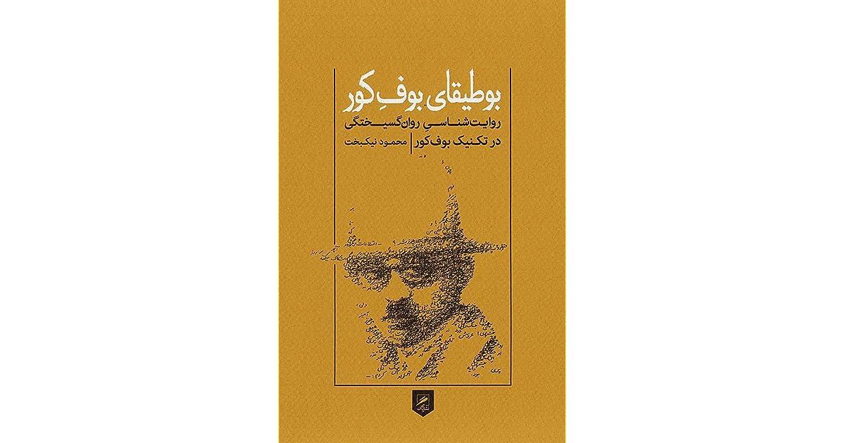 Mohamad (Iran)'s review of بوطیقای بوف کور