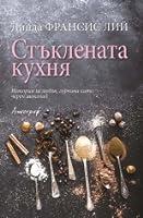 Стъклената кухня
