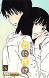 君に届け 27 (Kimi ni Todoke: From Me to You, #27)