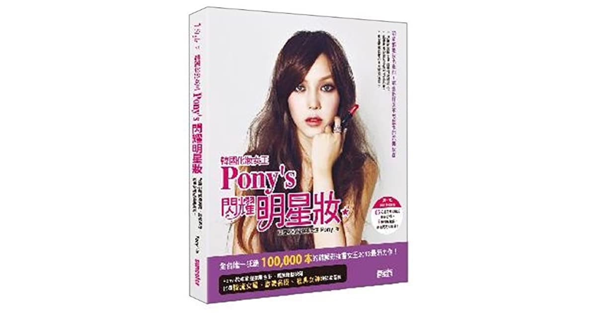 Korean makeup queen Pony's shining star makeup: exposing 41 Korean actress, European and American supermodel, the make-up of the classical goddess of the ...