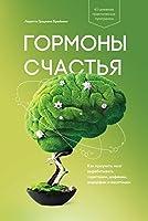 Гормоны счастья: Как приучить мозг вырабатывать серотонин, дофамин, эндорфин и окситоцин