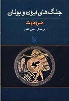 جنگ های ایران و یونان