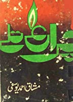 Charagh Talay / چراغ تلے