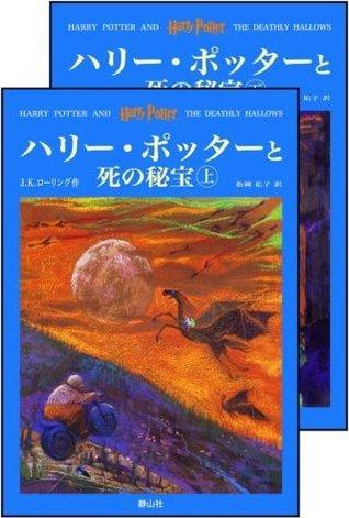ハリー・ポッターと死の秘宝  [上下巻セット] (ハリー・ポッターシリーズ #第七巻)