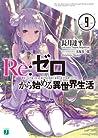 Re:ゼロから始める異世界生活 9 [Re:Zero Kara Hajimeru Isekai Seikatsu, Vol. 9] (Re:Zero Light Novels, #9)