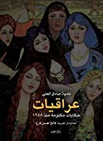 عراقيات حكايات مكتومة منذ 1948