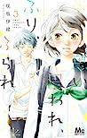 思い、思われ、ふり、ふられ 3 [Omoi, Omoware, Furi, Furare 3] (Love Me, Love Me Not, #3)