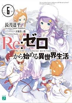 Re:ゼロから始める異世界生活 6 [Re:Zero Kara Hajimeru Isekai Seikatsu, Vol. 6]