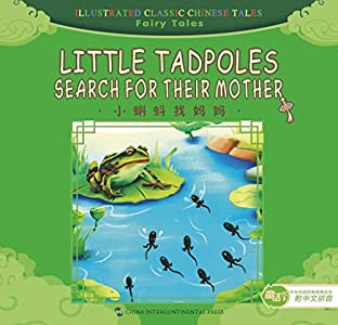 Little Tadpoles Search for Their Mother (Illustrated classic chinese tales fable stories)(Chinese-English Edition)