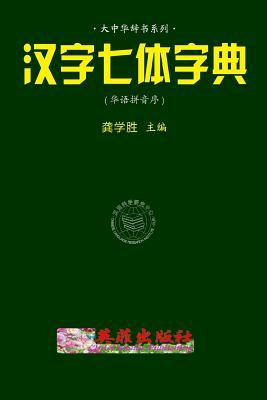 Chinese 7-Style Character Dictionary  by  Xuesheng Gong