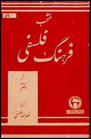 [Ebook] ↠ Dictionnaire Philosophique Author Voltaire – Submitalink.info