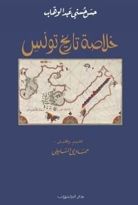 خلاصة تاريخ تونس