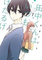 田中くんはいつもけだるげ 7巻 [Tanaka-kun wa Itsumo Kedaruge, #7] (Tanaka-kun wa Itsumo Kedaruge, #7)