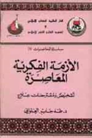 ✯ الأزمة الفكرية المعاصرة  Books ✴ Author Taha Jabir Al-Alwani – Submitalink.info