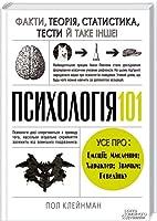 Психологія 101: факти, теорія, статистика