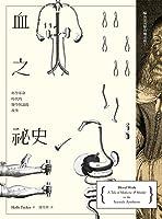 血之祕史:科學革命時代的醫學與謀殺故事