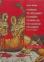 Η Παρακμή του Μεσαιωνικού Ελληνισμού στη Μικρά Ασία και η Διαδικασία Εξισλαμισμού (11ος - 15ος Αιώνας)