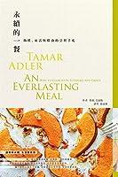 永續的一餐:簡樸、靈活與惜食的烹飪手札