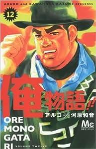 俺物語!! 12 [Ore Monogatari!! 12]