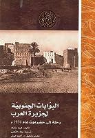 البوابات الجنوبية لجزيرة العرب.. رحلة إلى حضرموت عام 1934م